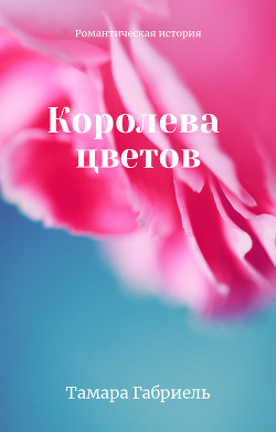 Королева цветов (СИ)