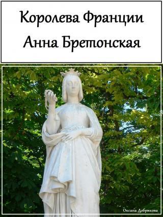 Королева Франции Анна Бретонская [calibre 2.82.0, publisher: SelfPub.ru]