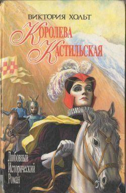 Королева Кастильская