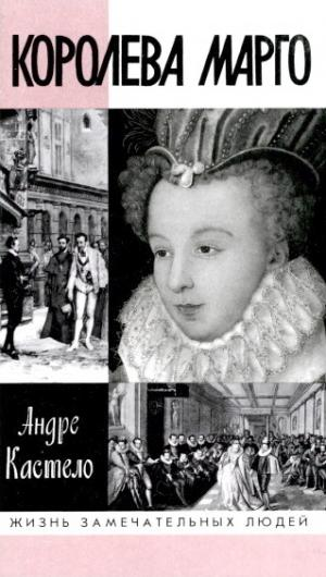 Королева Марго [с иллюстр.]