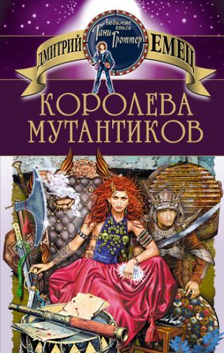 Королева мутантиков (Мутантики - 2)
