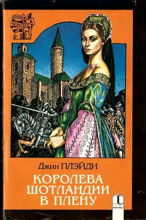 Королева Шотландии в плену