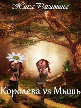 Королева vs Мышь [СИ]
