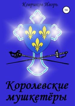 Королевские мушкетёры (СИ)