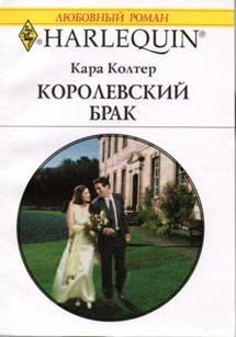 Королевский брак