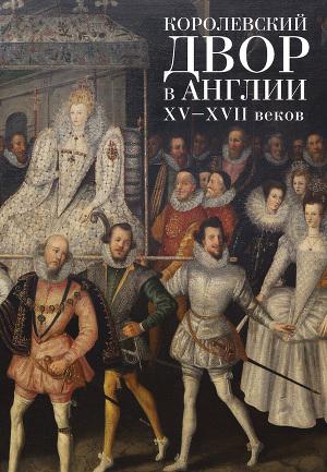Королевский двор в Англии XV–XVII веков (редактор С. Е. Фёдоров)