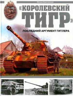 «Королевский Тигр». Последний аргумент Гитлера