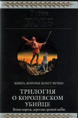 Королевский убийца [издание 2010 г.]