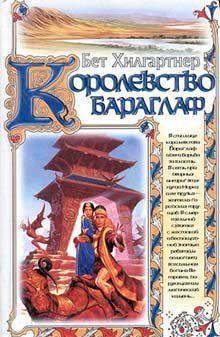 Королевство Бараглаф