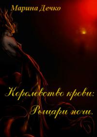 Королевство Крови: Рыцари Ночи [СИ]