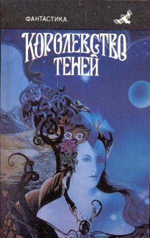 Королевство теней (сборник)