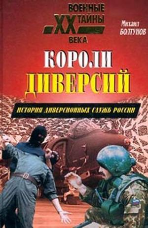 Короли диверсий. История диверсионных служб России