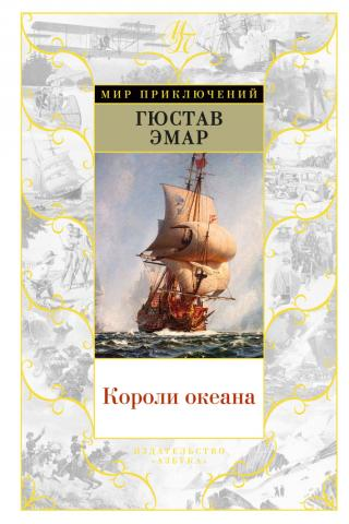Короли океана