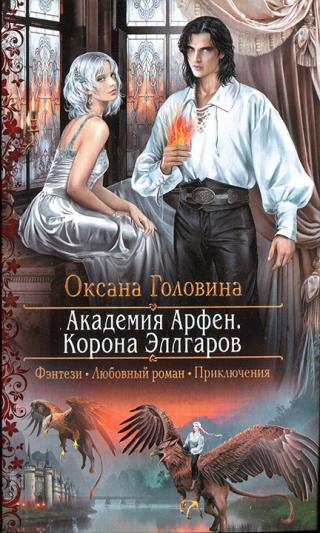 Корона Эллгаров