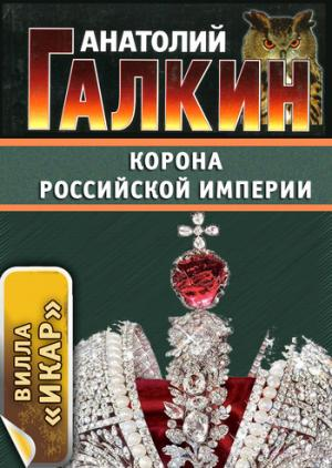 Корона Российской империи