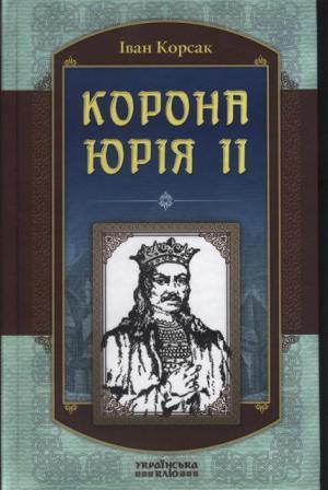 Корона Юрія ІІ