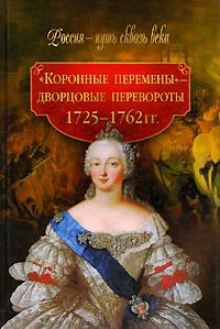 «Коронные перемены» — дворцовые перевороты. 1725-1762 гг.