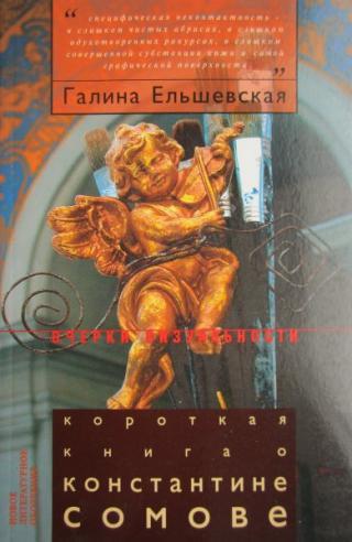 Короткая книга о Константине Сомове