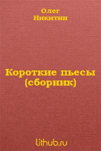 Короткие пьесы (сборник)