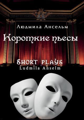 Короткие пьесы