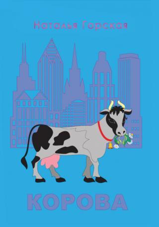 Корова [сборник]