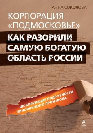 Корпорация «Подмосковье»: как разорили самую богатую область России