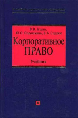 Корпоративное право: учебник