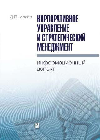 Корпоративное управление и стратегический менеджмент [Информационный аспект]