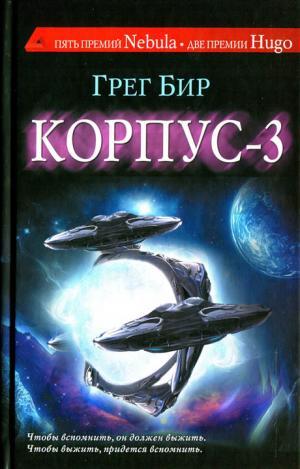 Корпус-3