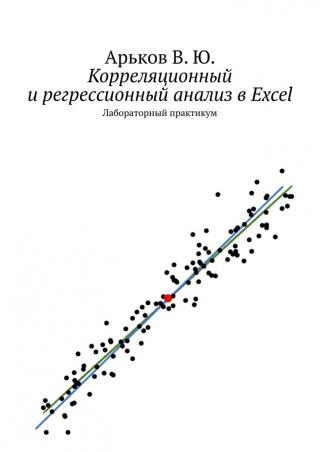 Корреляционный ирегрессионный анализ вExcel