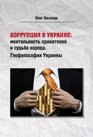 Коррупция в Украине: ментальность правителей и судьба народа. Геофилософия Украины