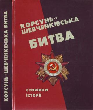 Корсунь-Шевченківська битва: сторінки історії.