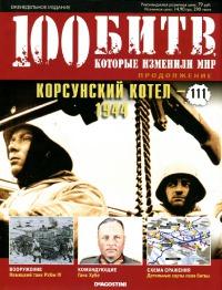 Корсунский котел - 1944