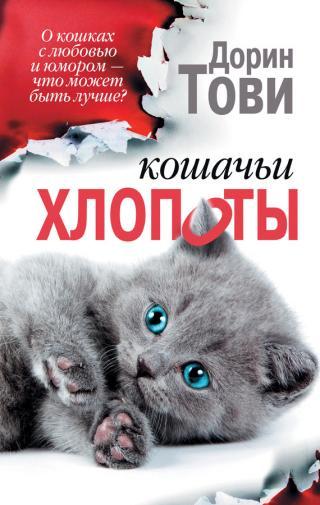 Кошачьи хлопоты [сборник, litres]