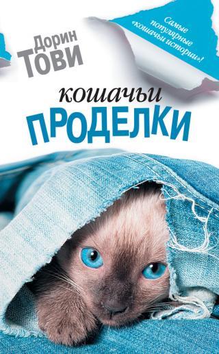 Кошачьи проделки [сборник, litres]