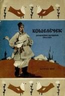 Кошелечек [Украинские народные сказки]