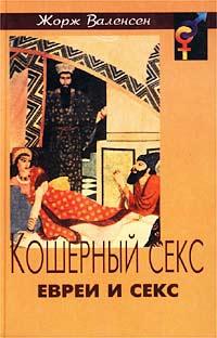 http://www.rulit.me/data/programs/images/koshernyj-seks-evrei-i-seks_268522.jpg