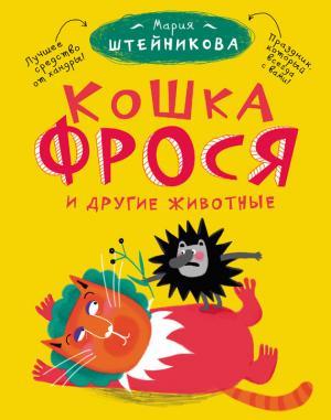 Кошка Фрося и другие животные (сборник)