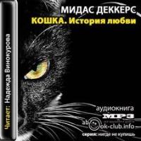 Кошка. История любви