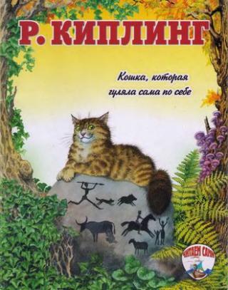 Кошка, которая гуляла сама по себе [иллюстрации А. Багинской]