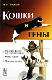 Кошки и гены