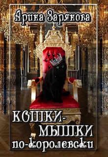 Кошки-мышки по-королевски. Книга 1 (СИ)