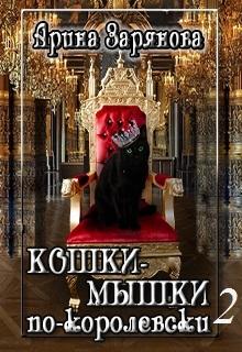 Кошки-мышки по-королевски. Книга 2 (СИ)