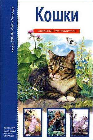 Кошки [Школьный путеводитель]