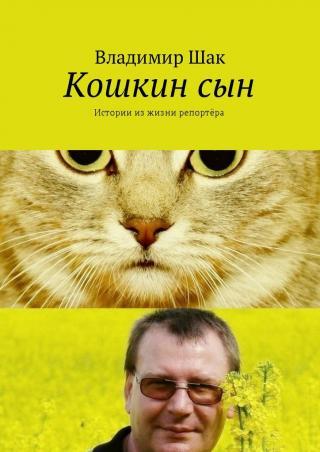 Кошкин сын. Истории из  жизни репортёра