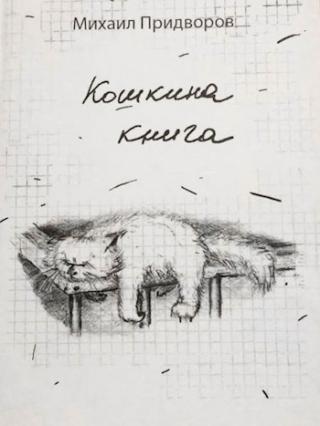 Кошкина книга
