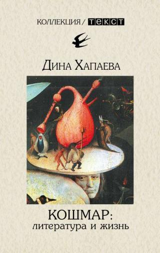 Кошмар: литература и жизнь