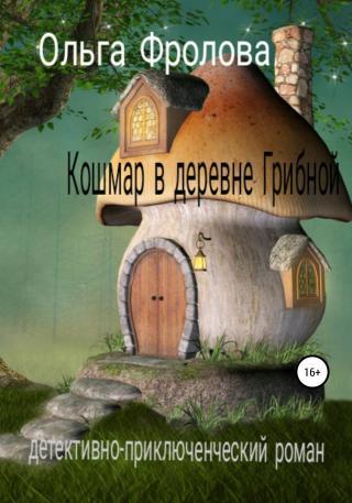 Кошмар в деревне Грибной [publisher: SelfPub]