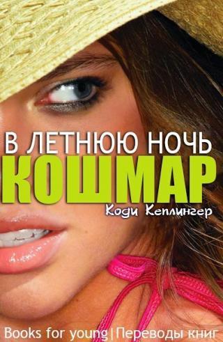 Kody pdf keplinger by duff the