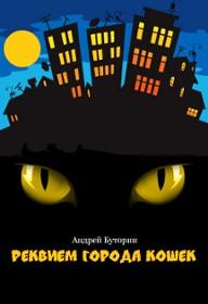 Кошмары города кошек. Кошмар первый: Реквием города кошек